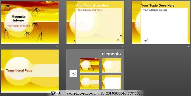 蚊子害虫PPT背景图片免费下载,黄色背景,病虫害防治讲座课件幻灯片模板,ppt,其他ppt模板