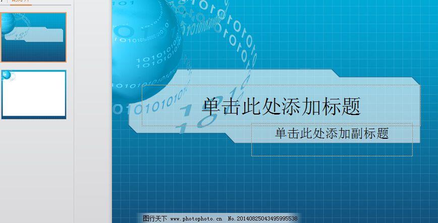 蓝色科技背景免费下载,PPT模板,蓝色背景,ppt,ppt背景模板